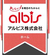 アルビス株式会社
