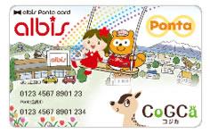 http://www.albis.co.jp/home/service/newcard/img/ponta_card.jpg
