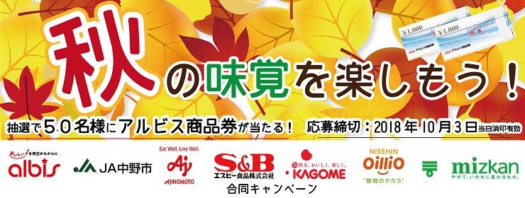 秋の味覚 バナー大.jpg