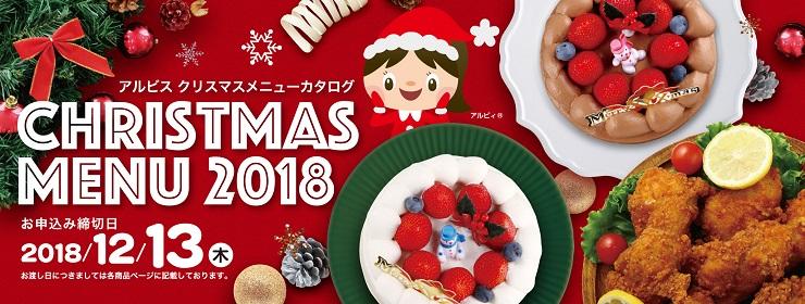 2018クリスマスバナー_L.jpg