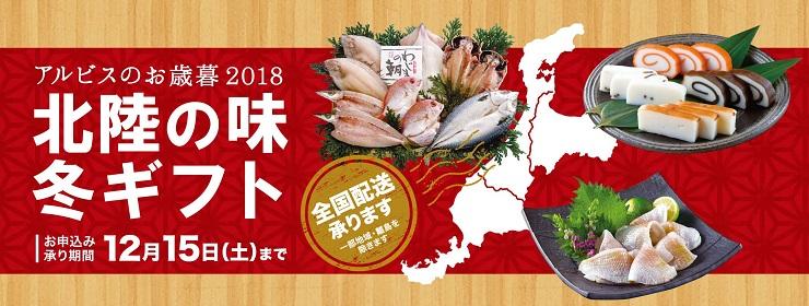 2018北陸の味冬_バナー大.jpg