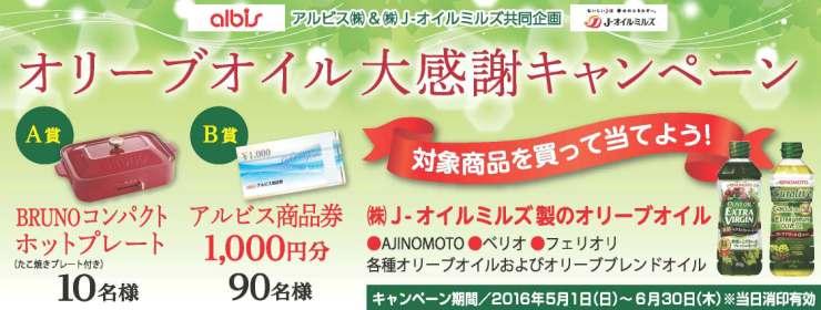 オリーブ油キャンペーン_大バナー.jpg