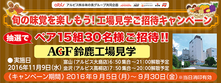 9月バナー大_味の素.JPG