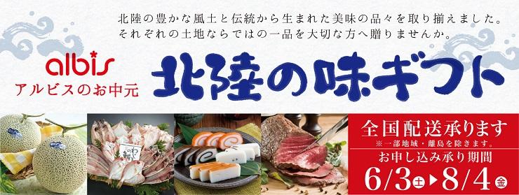 2017北陸の味バナー(大).JPG