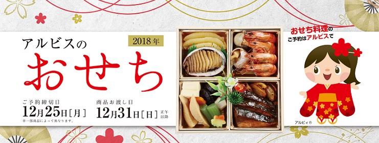 2017オセチバナー_L編集.jpg