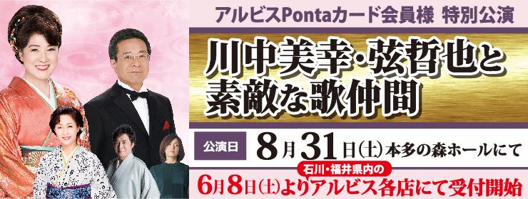 〔石川・福井地区〕アルビスPontaカード会員様限定企画!コンサートチケット交換企画!