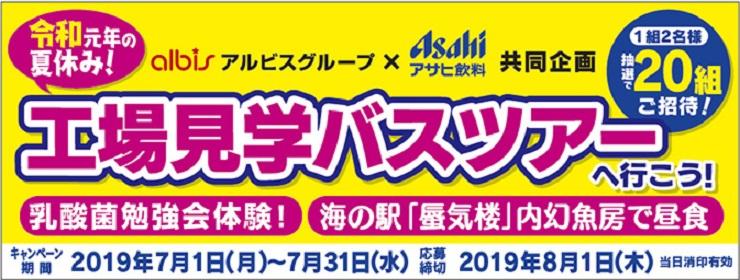 アサヒ飲料共同企画「令和元年の夏休み!工場見学バスツアーへ行こう!1組2名様20組ご招待!」開催中!
