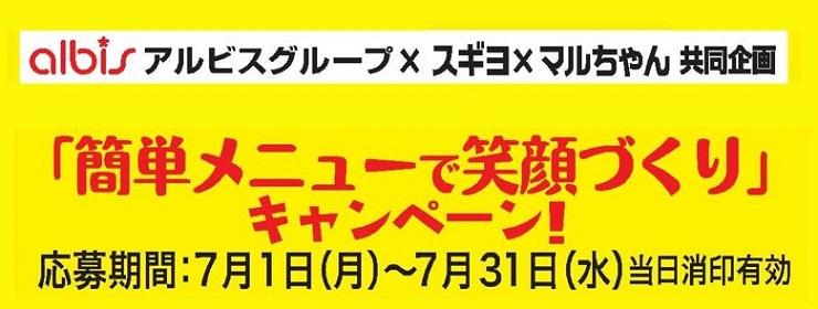 スギヨ・マルちゃん共同企画「簡単メニューで笑顔づくり」キャンペーン!