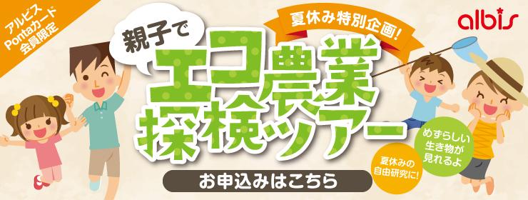 アルビスPontaカード会員様限定!親子でエコ農業探検ツアー開催!!