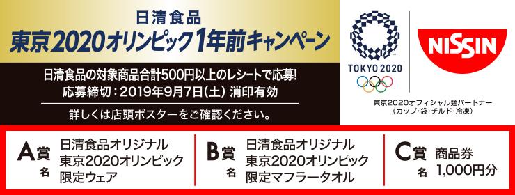 日清食品 東京2020オリンピック 1年前キャンペーン