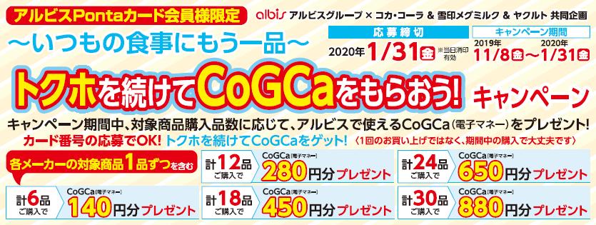 コカ・コーラ&雪印メグミルク&ヤクルト共同企画「トクホを続けてCoGCaをもらおう」キャンペーン