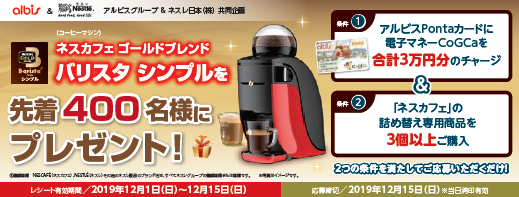 ネスレ日本共同企画「ネスカフェ ゴールドブレンド バリスタ シンプル プレゼントキャンペーン」