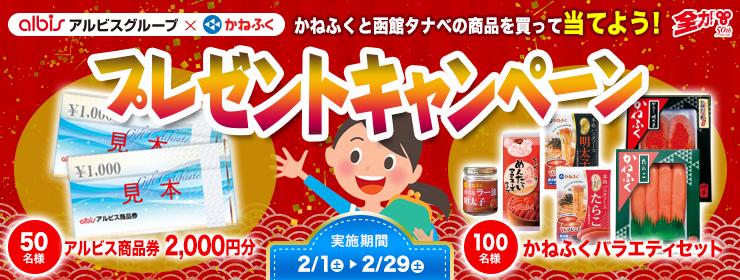 かねふく共同企画「プレゼントキャンペーン」実施中!