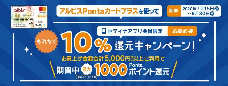 アルビスPontaカードプラスを使って10%還元キャンペーン