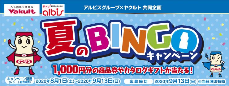 ヤクルト協同企画 夏のBINGOキャンペーン開催中!