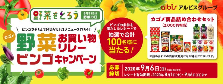 カゴメ共同企画「野菜お買い物リレービンゴキャンペーン」実施中!