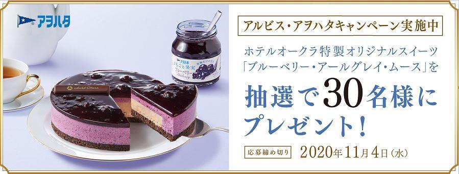 アヲハタ共同企画「ホテルオークラ特製オリジナルスイーツプレゼント」