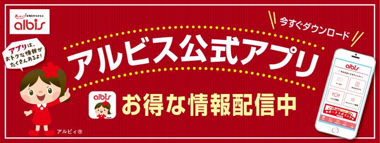 アルビス公式アプリ お得な情報配信中!