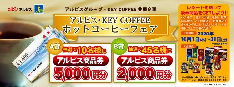 KEY COFFEEホッとコーヒーフェア実施中!レシートを送って豪華賞品をゲットしよう!