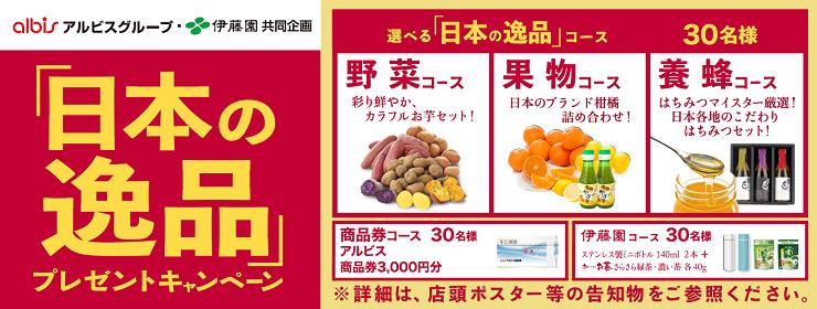伊藤園共同企画 「日本の逸品」プレゼントキャンペーン