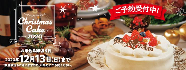 Happy! Cristmas2020 クリスマスケーキご予約承り中♪ 今年のカタログもカラフルです