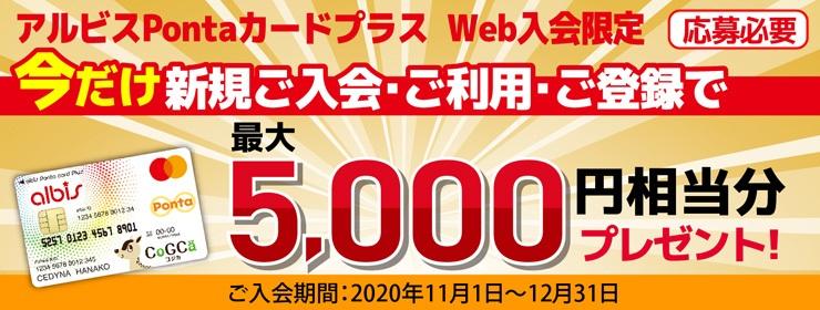 アルビスPontaカードプラス Web入会限定キャンペーン実施中!