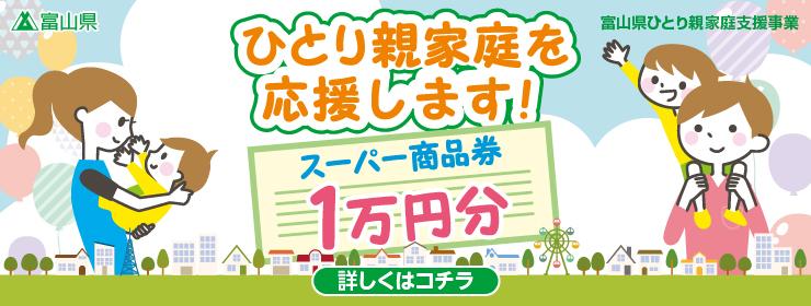 富山県ひとり親支援事業