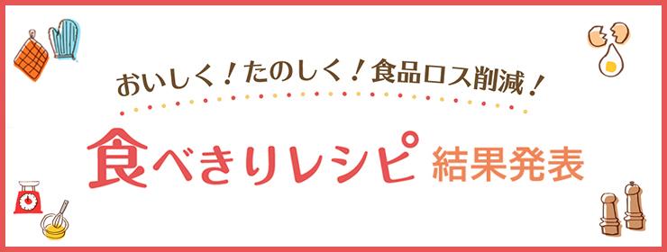 食べきりレシピコンテスト結果発表!