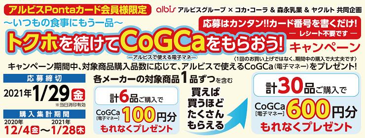 コカ・コーラ、森永乳業、ヤクルト共同企画 トクホを続けてCoGCaをもらおう!キャンペーン