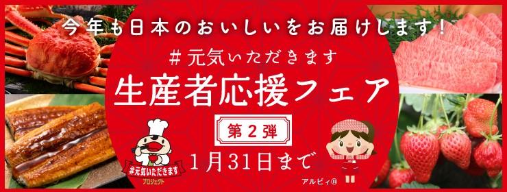 食べて応援、日本を元気に!生産者応援フェア(第二弾)1月2日より開催。