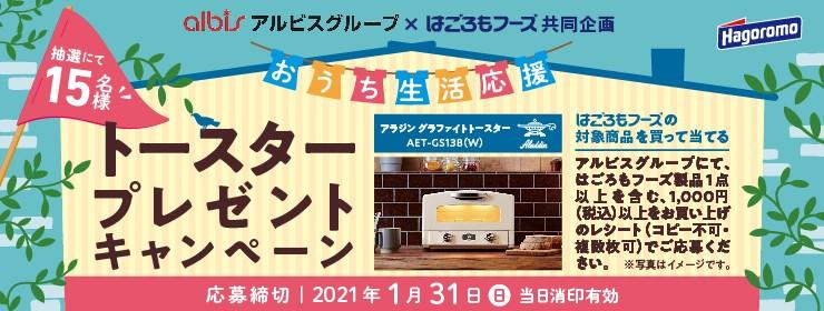 はごろもフーズ共同企画「おうち生活応援 トースタープレゼントキャンペーン」実施中 !