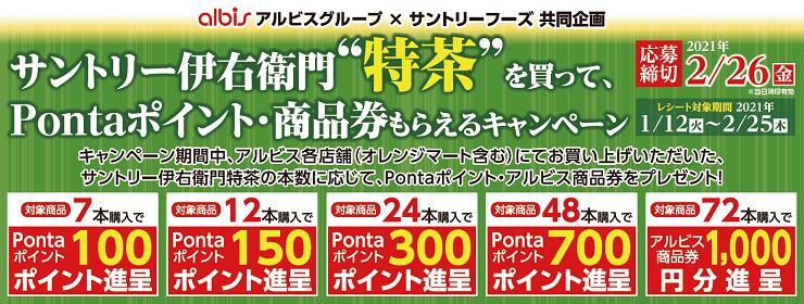 """サントリー伊右衛門""""特茶""""を買って、Pontaポイント・商品券がもらえるキャンペーン"""