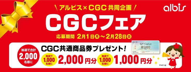 CGC共同企画「CGCフェア」実施中!!