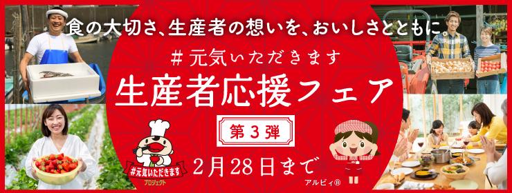 食べて応援、日本を元気に!生産者応援フェア(第3弾)開催中