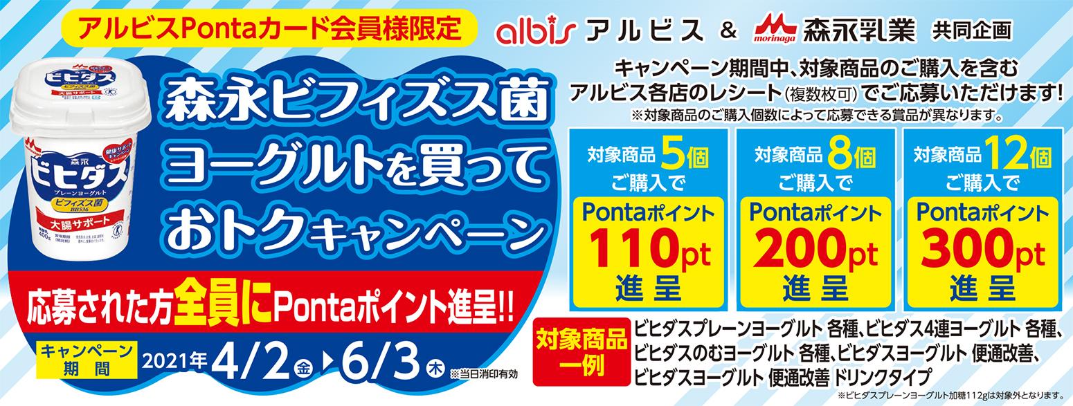 森永乳業共同企画「森永ビフィズス菌ヨーグルトを買っておトクキャンペーン」実施中!