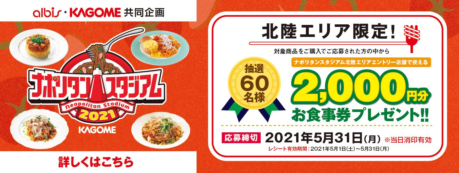 カゴメ共同企画「ナポリタンスタジアム北陸エリア限定お食事券プレゼント」!