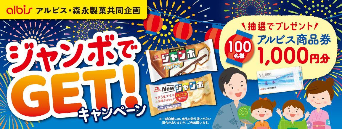 森永製菓共同企画「ジャンボでGET!キャンペーン」実施中!