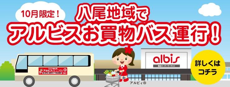 10月限定!八尾地域で、アルビスお買い物バスが運行します!