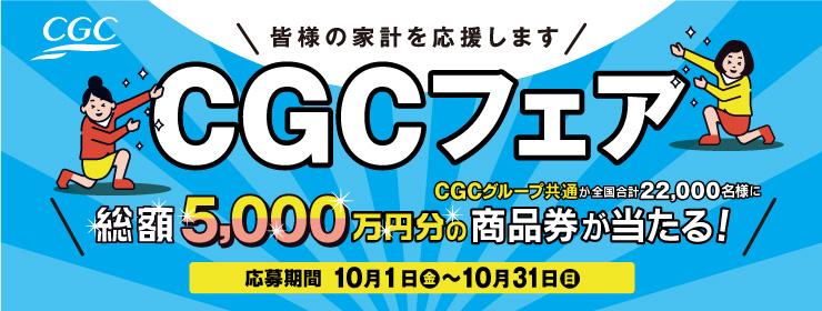 CGCグループ共同企画「お客様感謝フェア!皆様の家計を応援します!」キャンペーン実施中!