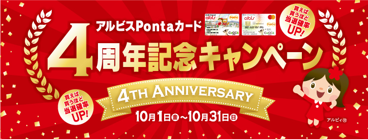 アルビスPontaカード4周年記念キャンペーン実施中♪