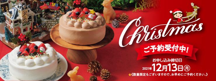 2021年アルビスのクリスマスメニュー ご予約受付中♪